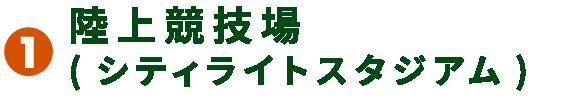 1 陸上競技場(シティライトスタジアム)