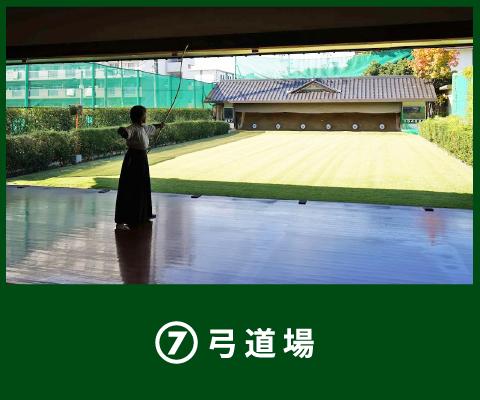 7 弓道場