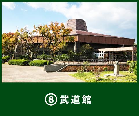 8 武道館