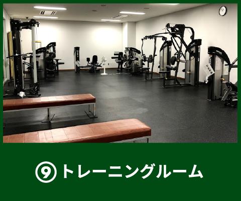 9 トレーニングルーム
