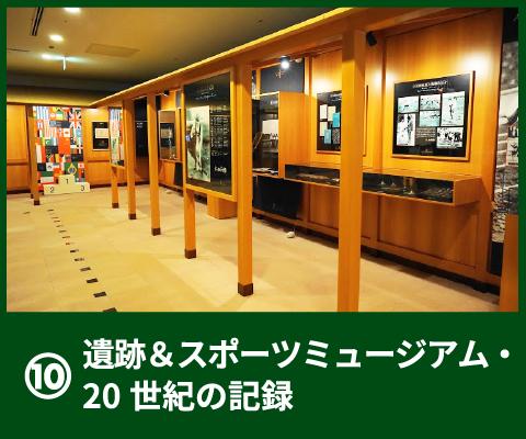 10 遺跡&スポーツミュージアム・20世紀の記録