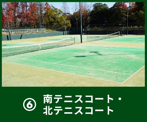 6 南テニスコート・北テニスコート