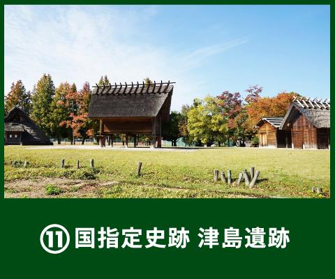 11 国指定史跡 津島遺跡